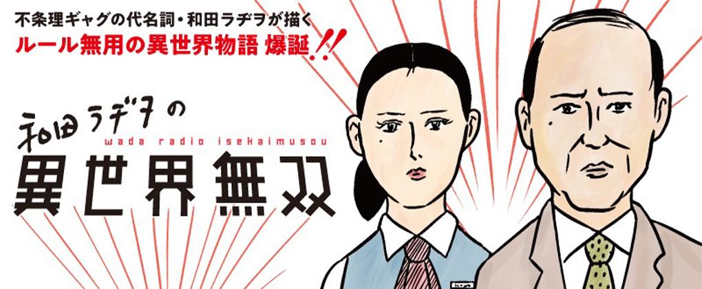和田ラヂヲの異世界無双
